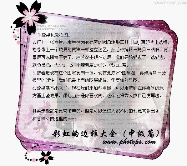 【ps教程】PS边框制作教程大集合 - 玫瑰夫人 -