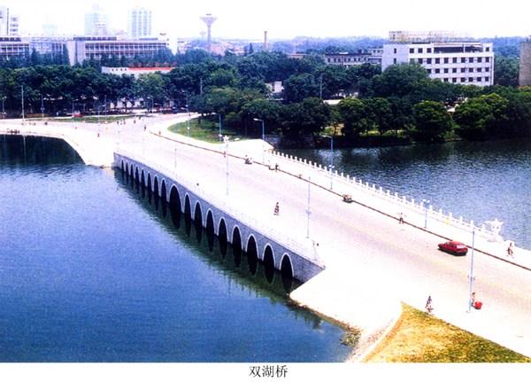 美丽的双湖桥