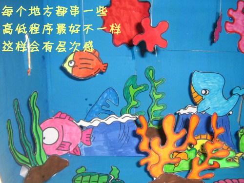 【创意手工】废纸箱做成海底世界和动物森林