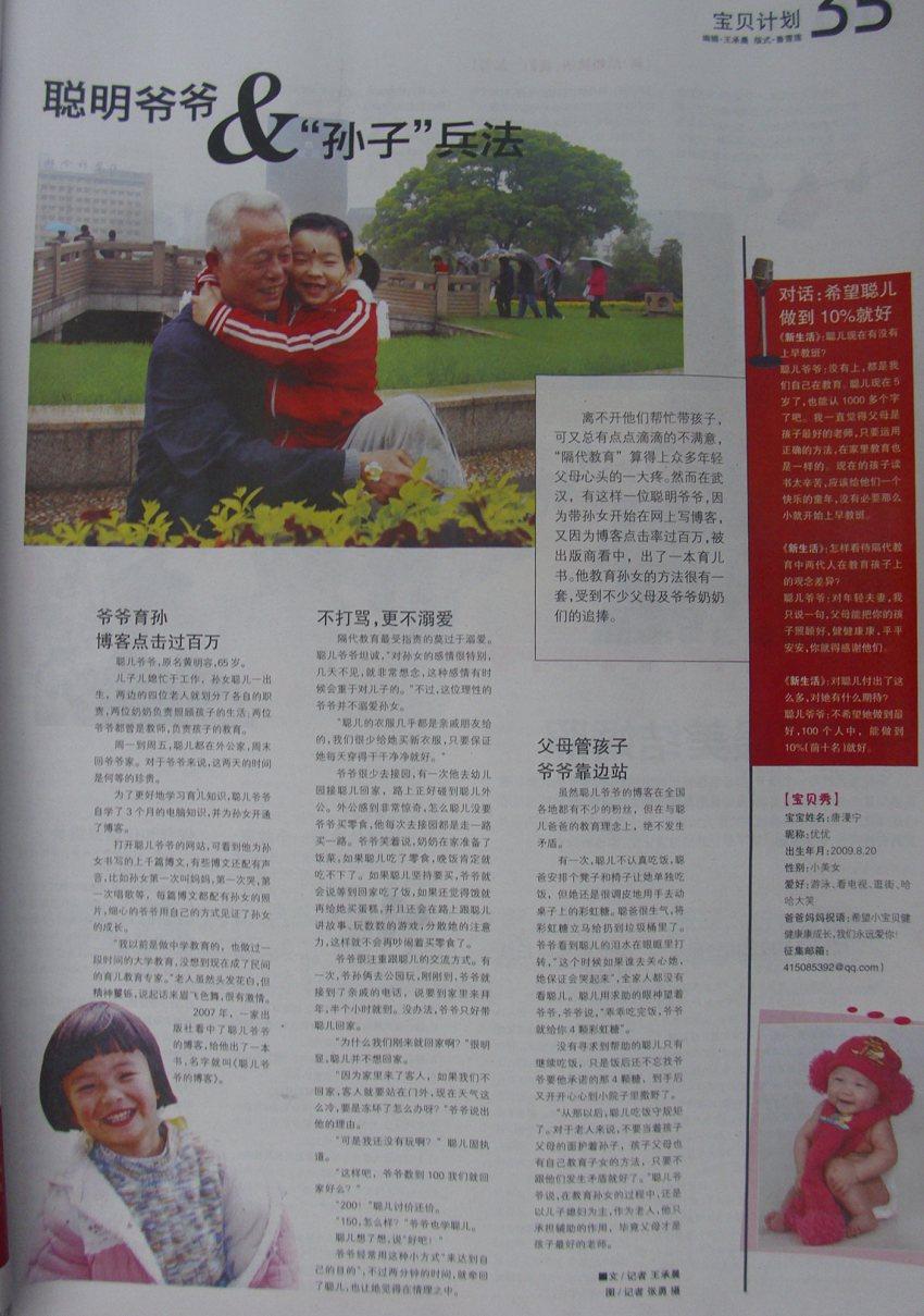这是'新生活'杂志的原版面