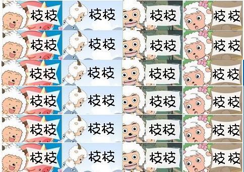 宝宝上幼儿园用来缝衣服上的名字标签
