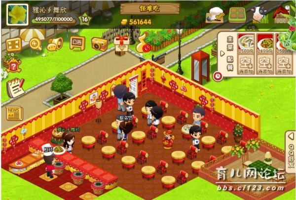 晒晒你的QQ餐厅店名叫什么